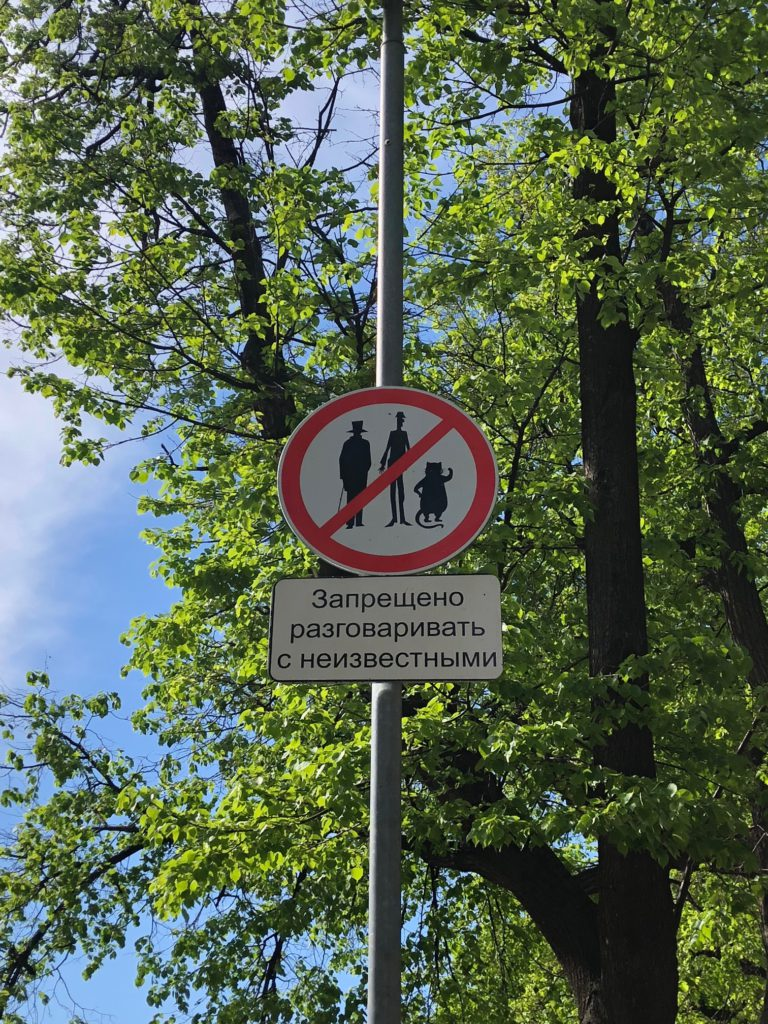 Bulgakov's sign at Patriarch's Ponds